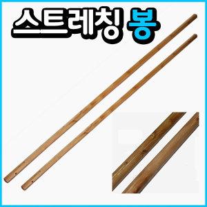 스트레칭봉/목봉/체조봉/요가봉/막대기/다이어트봉