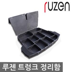 루젠 필박스 트렁크정리함 트렁크매트