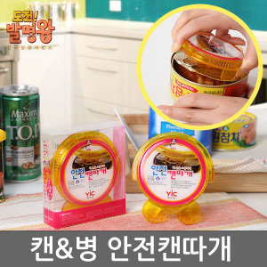 안전 캔따개/TV방영 음료수병 참치캔 통조림 오프너