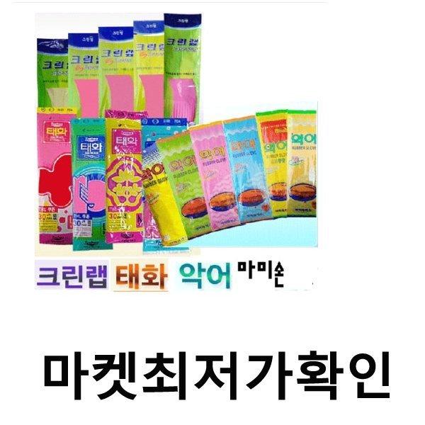 고무장갑모음/최저가확인/태화/악어/마미손