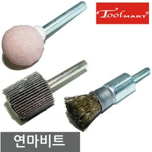 툴마트연마비트 5종선택형판매 목재금속유리연마연삭가공