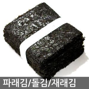 파래김100장/화입/마른김/김/재래김/돌김/생김