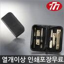 다양한 쓰리세븐 손톱깍기 손톱깎이 세트 TS-460E C G