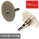 팔콘50mm다이아몬드연마휠 모든소재연마작업-툴마트