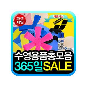 수영용품 특가전/볼륨캡/브라캡/핀서포트/귀마개/수경