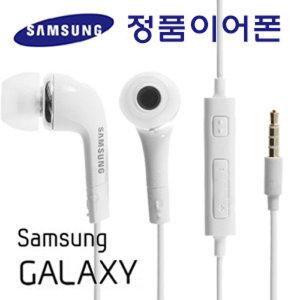 삼성정품 이어폰 갤럭시S3 S4 노트 노트2 HS330 J5 JB