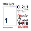 아이라벨 CL211 (1칸) 100매 물류관리라벨 - 199.6x289.1㎜ (구 애니라벨)