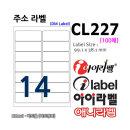 아이라벨 CL227 (14칸) 100매 일반주소라벨 - 99.1x38.1㎜ (구 애니라벨)