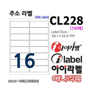 아이라벨 CL228 (16칸) 100매 일반주소라벨 - 99.1x33.9㎜ (구 애니라벨)
