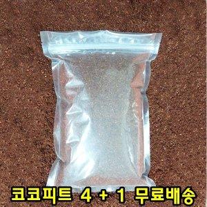 o무료배송o코코피트4+1 달팽이 소라게 흙 매트 바닥재