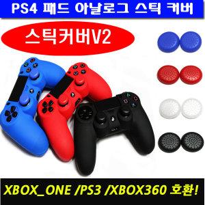 PS4 듀얼쇼크4 실리콘 아날로그 스틱커버/다양한색상