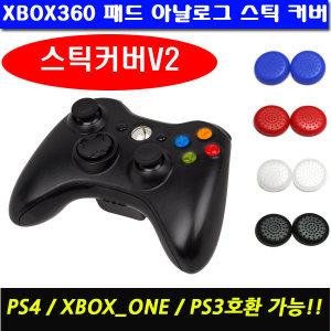 XBOX360  패드 아날로그 실리콘 스틱커버V2