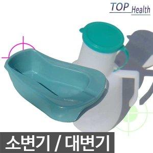 환자용 노인용 남성/여성 휴대용 소변/대변기/소변통