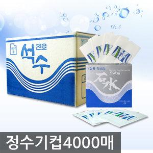 생수컵 4000매/일회용종이컵/위생컵/짱구마트