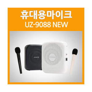 휴대용 마이크 UZ-9088NEW 학교 학원 소모임 기가폰