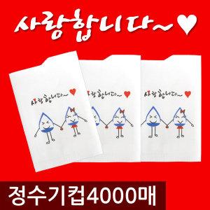 생수컵 4000매/일회용종이컵/위생컵/정수기컵