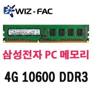 Wiz-Fa   무료 배송  DDR3 4G PC3-10600
