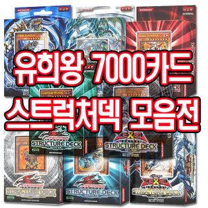 유희왕카드/데블즈게이트/푸른눈의 백룡/유희왕카드덱