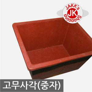 고무사각 중형 /화분 텃밭 물통 청소도구함/고무통