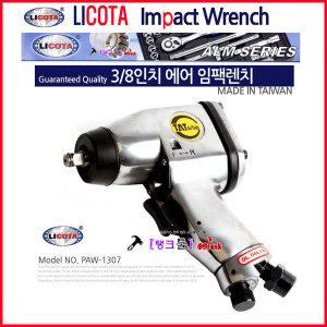 리코타 에어임팩 3/8 Licota 에어공구 PAW-1307 에어임팩렌치 임팩트 저중량 임펙렌치 탱크툴 임팩트렌치