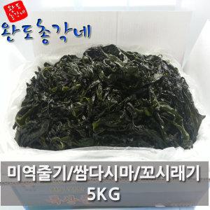 2019 완도 꼬시래기 미역줄기 쌈다시마 미역 2.5/5kg