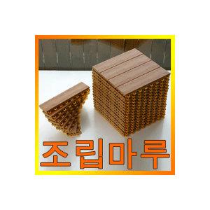 틈없는조립마루(원판16p마감재8p)베란다/욕실/발코니/