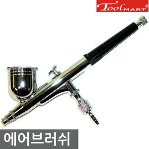 툴마트에어브러쉬AB130 더블액션0.3mm노즐7cc컵핸드피스