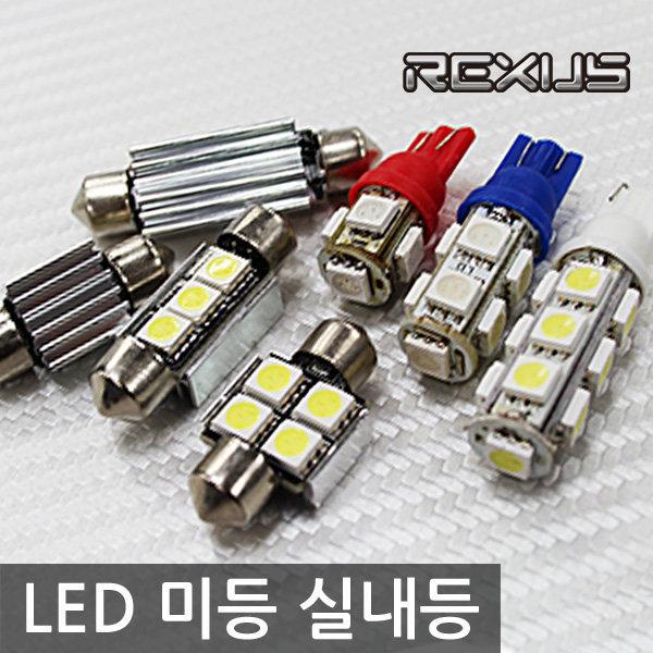 LED 미등 실내등 모음전/T10 광LED/31 36mm 삼성LED