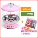 조이팝/전기식솜사탕제조기HJT-100(기본형)