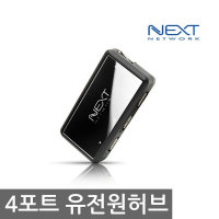 NEXT-314UHP USB2.0 4포트 유전원허브 컴팩트사이즈