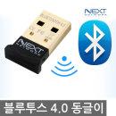 TR NEXT-204BT 블루투스동글 4.0 USB동글