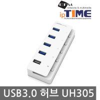 iptime UH305 USB3.0의 4포트 유전원 허브/충전포트 별도/개별전원스위치/외장하드 USB