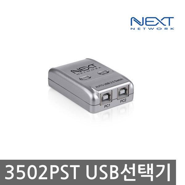 NEXT-3502PST 1:2 USB2.0 USB공유기 USB선택기