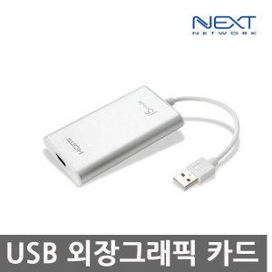 NEXT-JUA250  USB 2.0 to HDMI변환 외장 그래픽카드