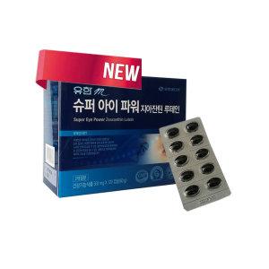 유한m 아이파워 루테인 지아잔틴 /2개월분/눈영양제