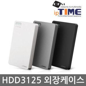 IPTIME HDD3125(하드 미포함)2.5인치 하드 USB3.0지원