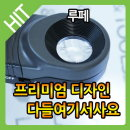led돋보기/LED확대경/G009/조명확대경/루페/모음