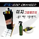 이지그립체인저/그립교환기/EAZT GRIP CHANGER