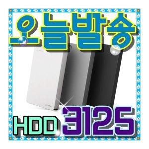 [TP][���Ϲ� �������] EFM��Ʈ���� ipTIME HDD 3125 [500GB] 2.5�� �����ϵ� USB 3.0 �Ŀ�ġ HDD3125