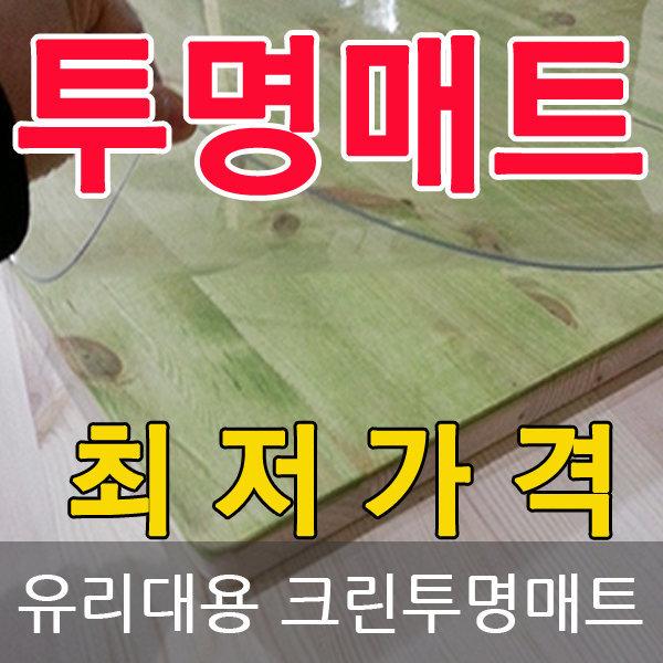 유리대용투명매트/책상/식탁/테이블/식탁보/냉장고