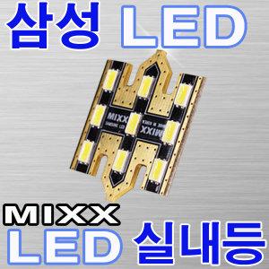 사은품/LED실내등/삼성LED사용/자동차 실내등/MIXXLED/믹스 LED/국산/최저가/전차종 공용 실내등/미등/MIXX