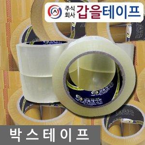 갑을테이프/투명황색칼라/opp/포장테이프/박스/취급