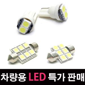 특판 자동차 LED 전구 실내등 번호판 차량 T10 3631mm