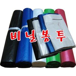 비닐봉투/대형쓰레기봉투/비포/배접봉투/롤백/속지