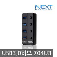 NEXT-704U3 usb3.0 4포트 포트별전원스위치제공
