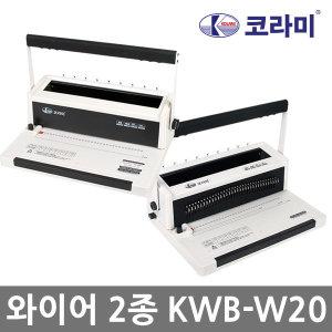 20매천공 와이어링 제본기 사무실/유치원/어린이집