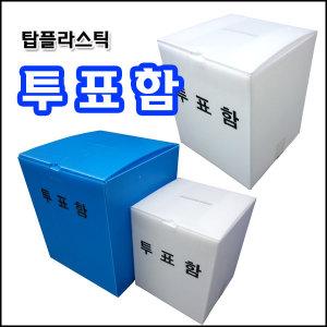 투표함/명함통/응모함/모금함/투표/선거함/투표용기