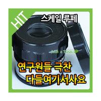 스케일 루페 모음/JA-G006/JA-G007/JACO/확대경/lupe
