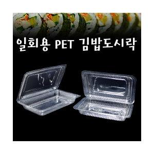 투명도시락 500개/일회용도시락/PET/친환경/떡/김밥용