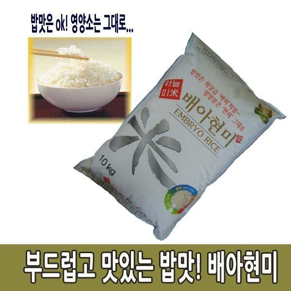 하늘미 배아현미10kg 현미쌀 영양현미 8년전통 배아미